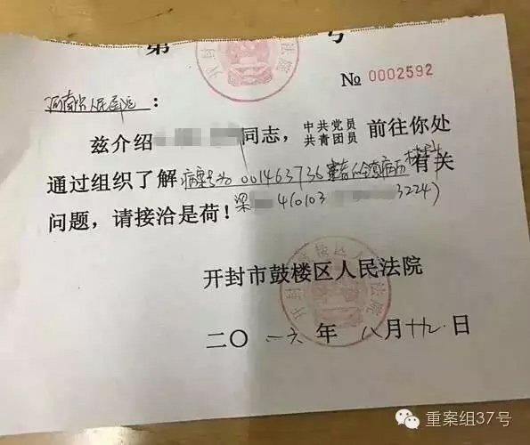 开封市鼓楼区人民法院要求调取病历的介绍信。 网络图片