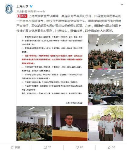 上海大学官方微博截图