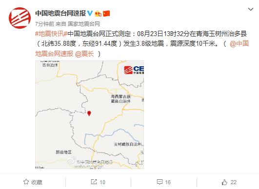 青海玉树发生3.8级地震 震源深度10千米