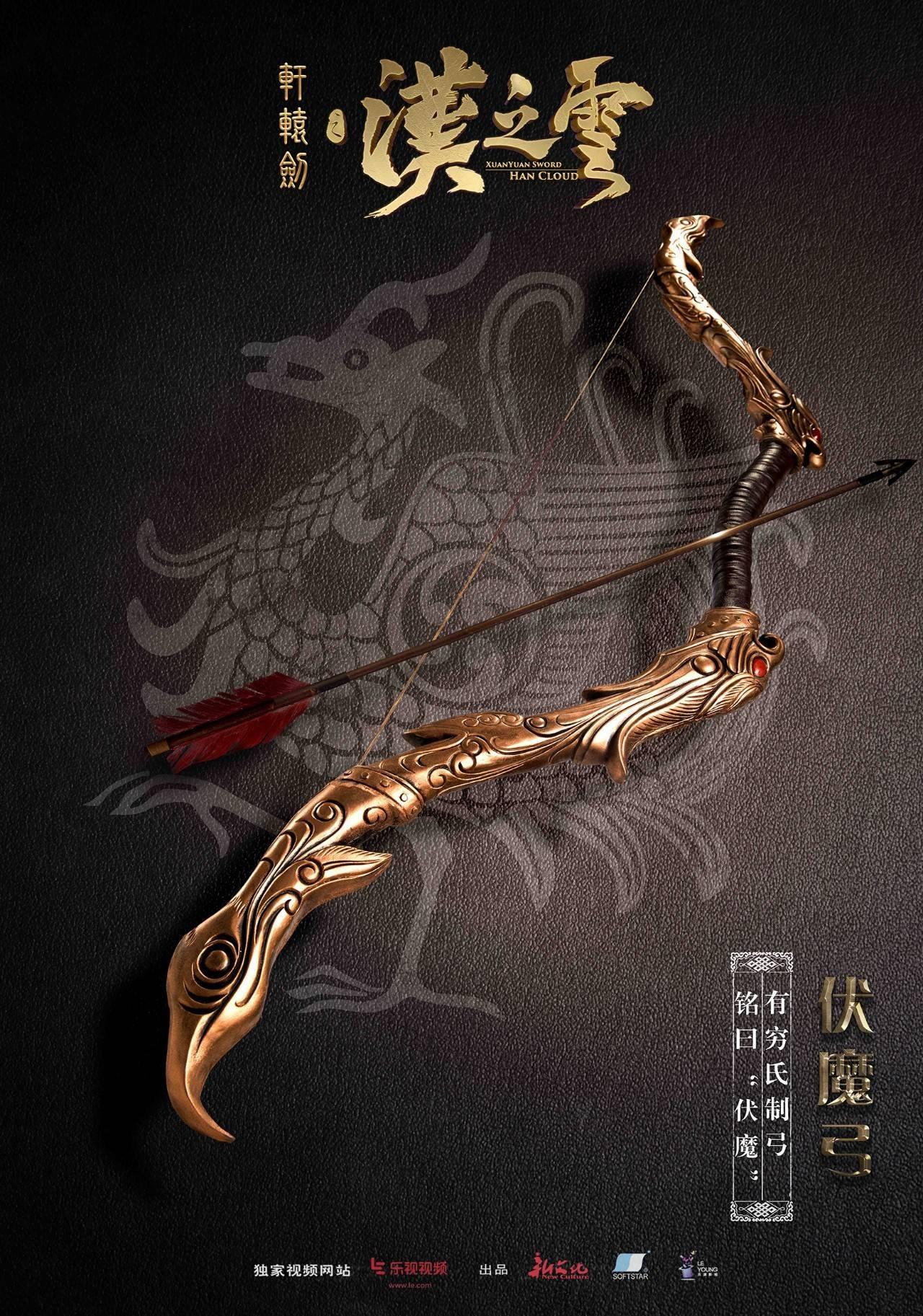 兵器破次元而来,《轩辕剑汉之云》凸显诚品大剧质感