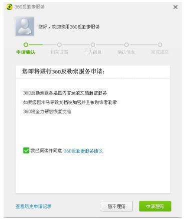 """360独家推出""""敲诈先赔"""" 如防不住病毒就赔钱_fina"""