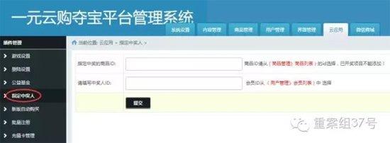 """一元云购夺宝平台管理系统显示""""指定中奖人"""" 网络截图"""