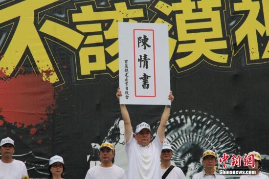 """9月12日,台湾观光业者2万人上街游行""""要生存"""",向台当局提交《陈情书》。中新社记者 徐德金 摄"""