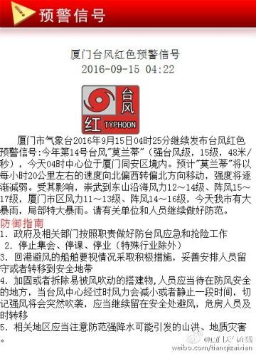 图片来源:厦门市气象服务中心官方微博。