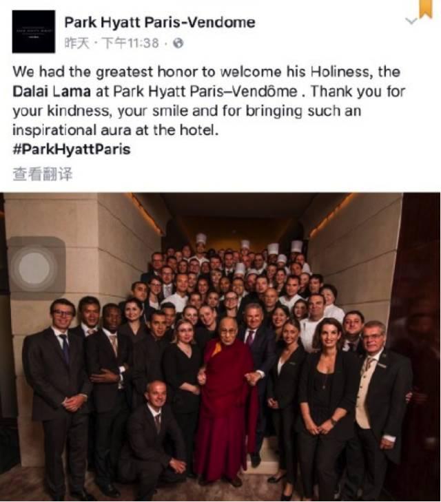 """这是一张凯悦酒店集团在法国巴黎自营的""""柏悦巴黎旺多姆酒店""""发布的酒店员工与藏独头子达赖的合影,连厨子都来了。该酒店还表示他的到来令他们的酒店""""蓬荜生辉""""。"""