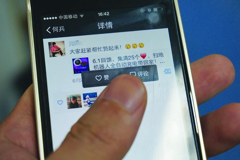 微信平台成行骗新宠 点赞也可能是诈骗陷阱|