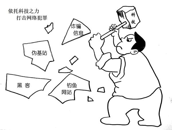 【网络安全周】网络安全漫画三则