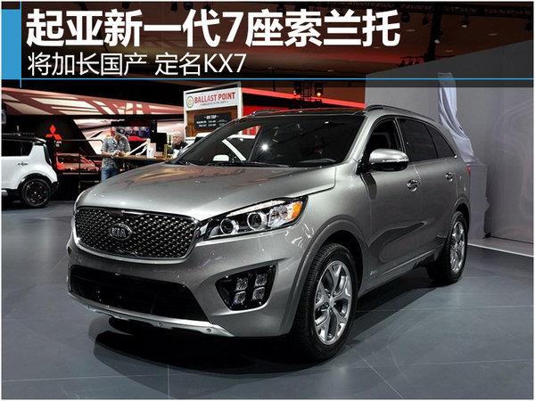 起亚新一代7座索兰托-将加长国产 定名KX7