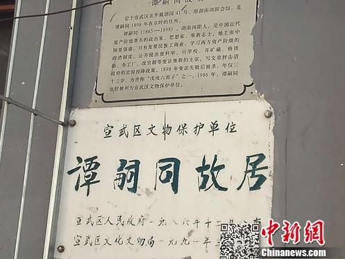 北京谭嗣同故居的文物保护标志。上官云 摄
