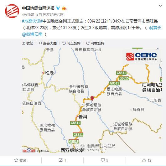 云南普洱市墨江县发生3.3级地震 震源深度12千米
