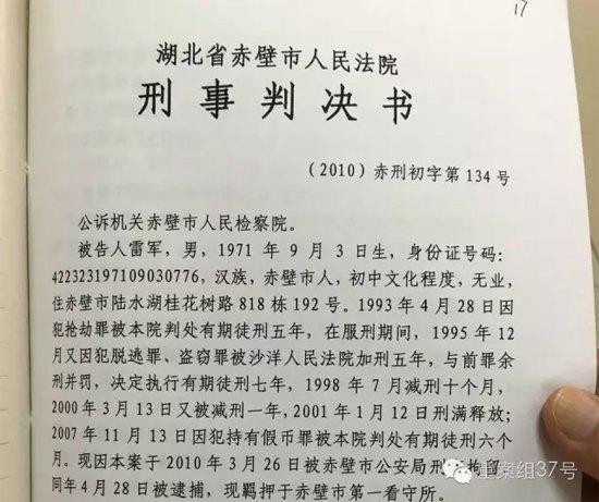 法院判决书显示,雷军曾多次被判刑。 新京报记者 肖鹏 摄