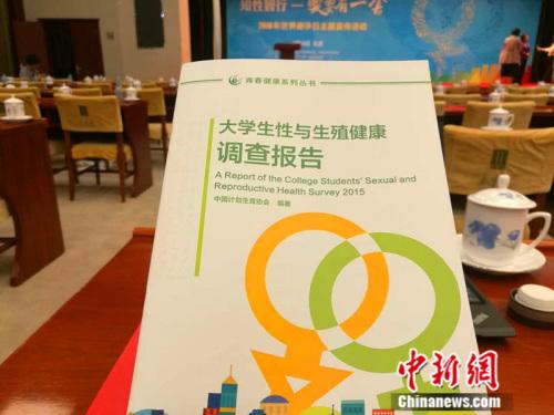 9月26日,由中国计划生育协会编着的《大学生性与生殖健康调查报告》在北京发布。中新网记者张尼摄