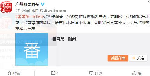 广州市番禺区政府新闻办公室官方微博截图