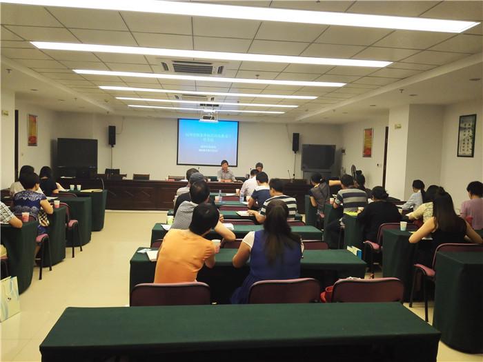 福州市商务局召开全市服务外包培训及推进工作