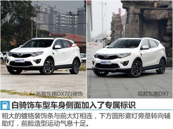 东南汽车新DX7配置提升 预计10月1日上市 手机新浪汽车高清图片