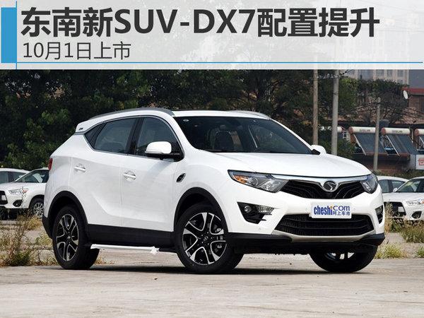 东南汽车新DX7配置提升 预计10月1日上市