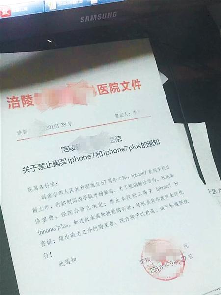 涪陵某医院发布的文件 受访者供图