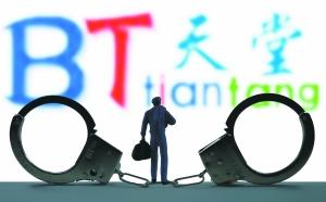 BT天堂站长牟利90多万被刑拘 多个侵权平台接连关