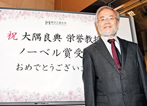 2016年诺贝尔生理学医学奖将授予东京工业大学名誉教授大隅良典。(图片来源:路透社)