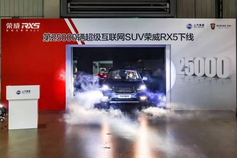 网红之路如此顺畅 荣威RX5第25000辆下线!