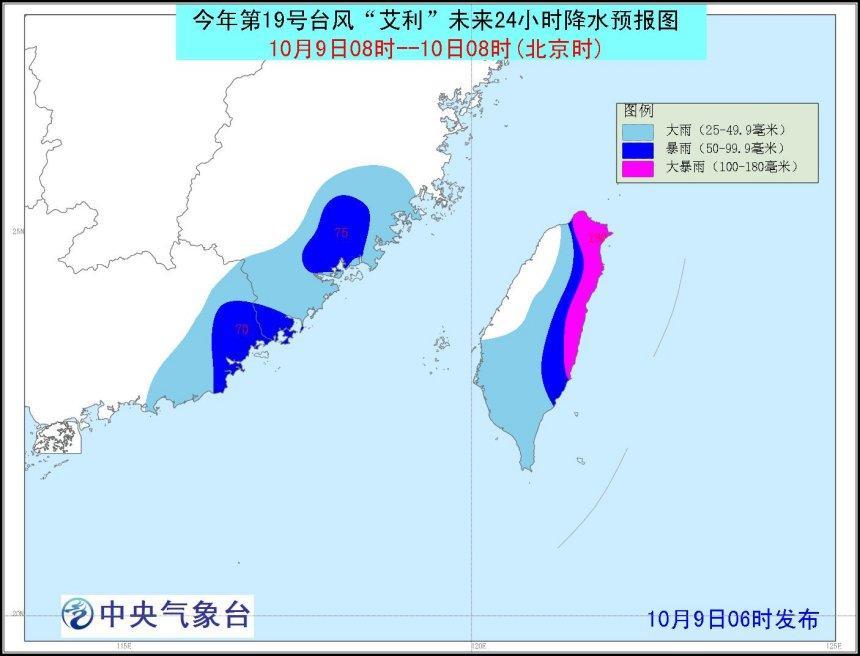 气象台发布台风蓝色预警 艾利强度缓慢减弱
