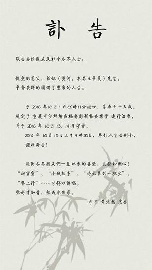 庄奴家属发出讣告 图片来源:台湾《旺报》