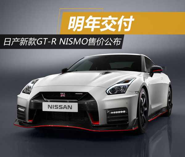 日产新款GT-R Nismo售价公布 明年交付
