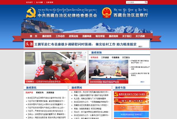 西藏纪检监察网改版升级 突出 新媒体 + 网站 模