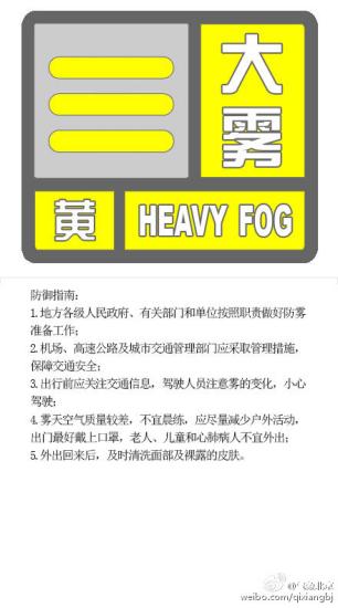北京发布大雾黄色预警 局地能见度小于500米