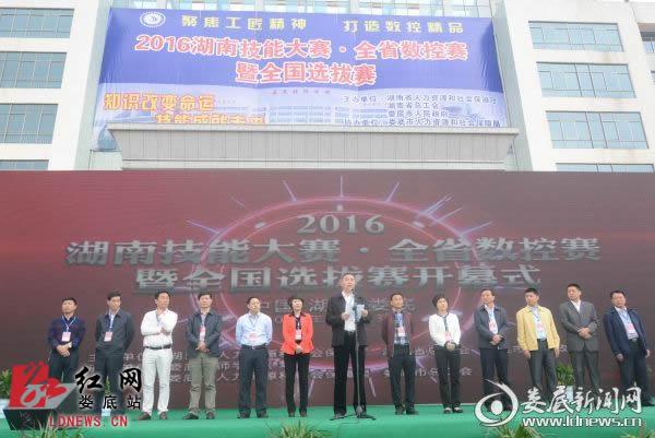 2016湖南技能大赛·全省数控赛暨全国选拔赛在娄底开幕