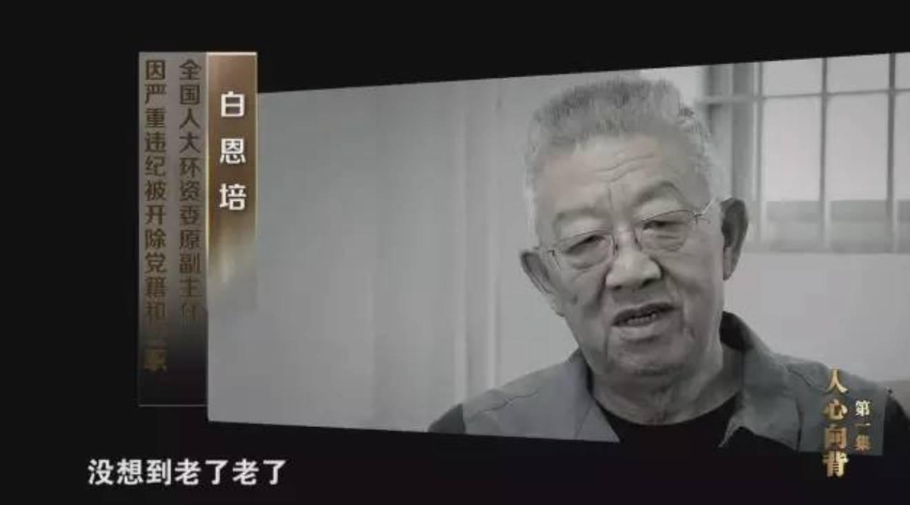 """反腐大片《永远在路上》央,trap中文谐音视开播首次披露多个""""大老虎""""案情细节"""