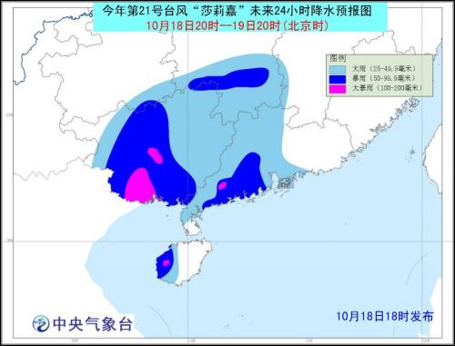 """台风""""莎莉嘉""""减弱为台风级 今晚移入北部湾"""
