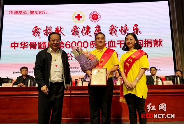 全国造血干细胞捐献突破6000例 湖南捐献者突破400人
