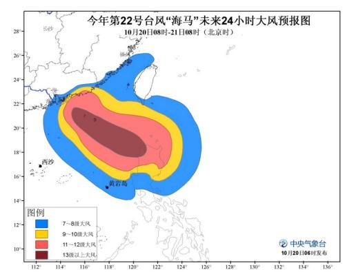 """台风橙色预警发布 """"海马""""明日下午登陆广东"""