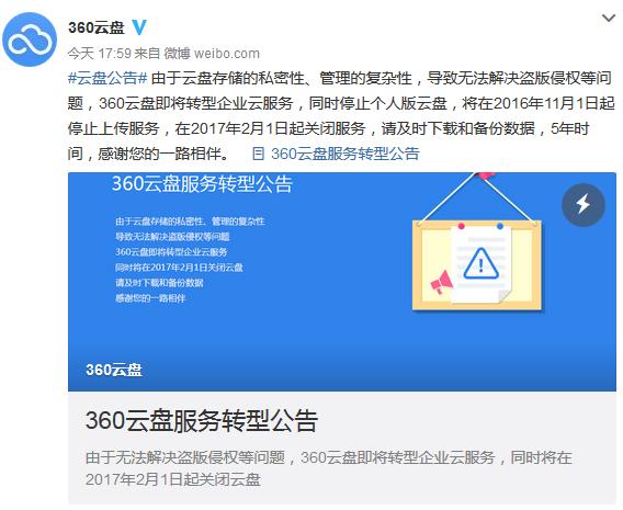 360发布云盘服务转型关闭公告 当前会员全额退款