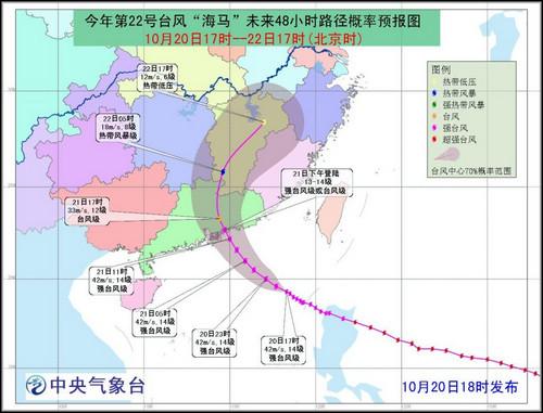 """台风""""海马""""21日下午将在珠海到汕尾一带沿海登陆"""