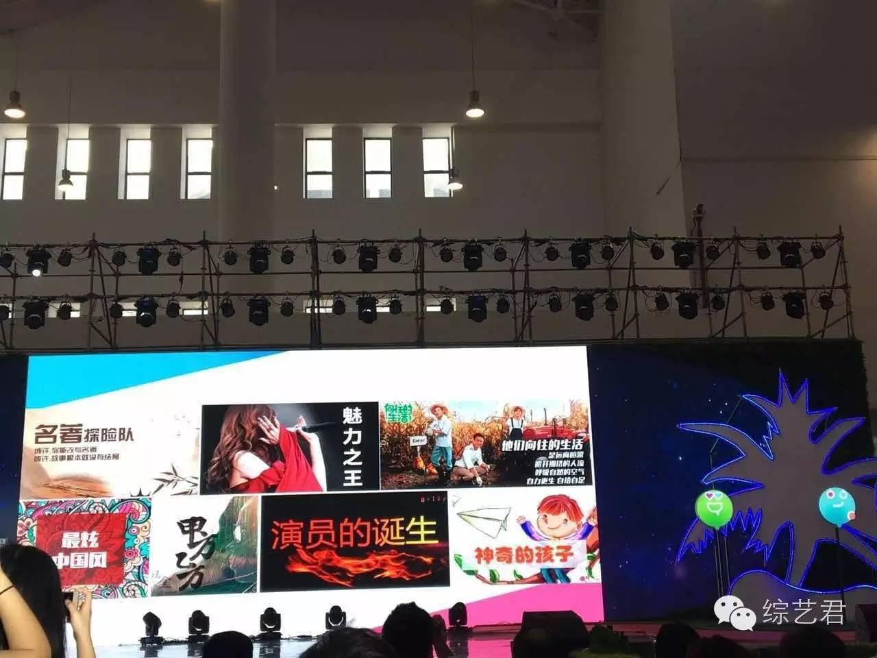 """""""湖南卫视广告招商造势会""""的图片搜索结果"""
