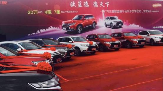 盛况空前,广汽三菱欧蓝德千台同步交车仪式北京站圆满落幕