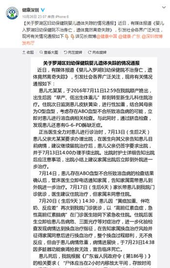 深圳市卫生和计划生育委员会官方微博截图