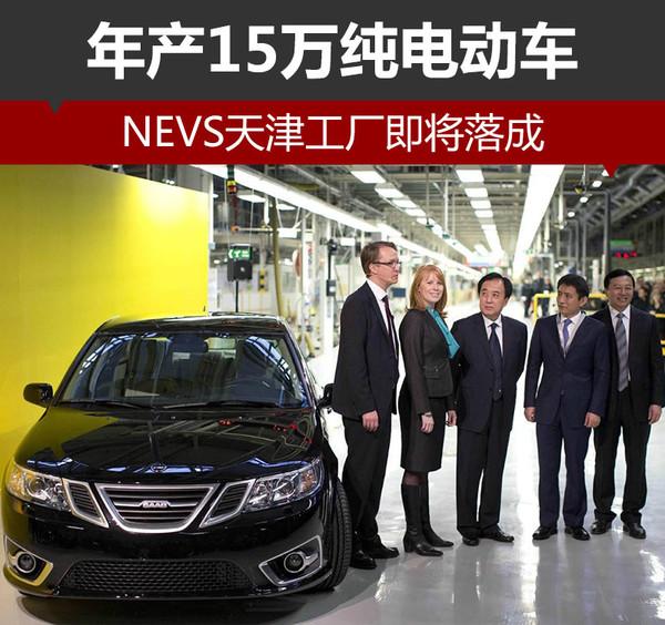 NEVS天津工厂即将落成 年产15万纯电动车