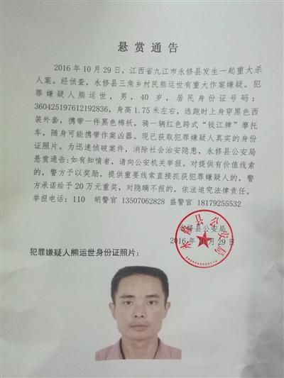 昨日,江西省永修县公安局先后两次发布悬赏通告,悬赏金额从5万升至20万。 图/永修警方官方微博
