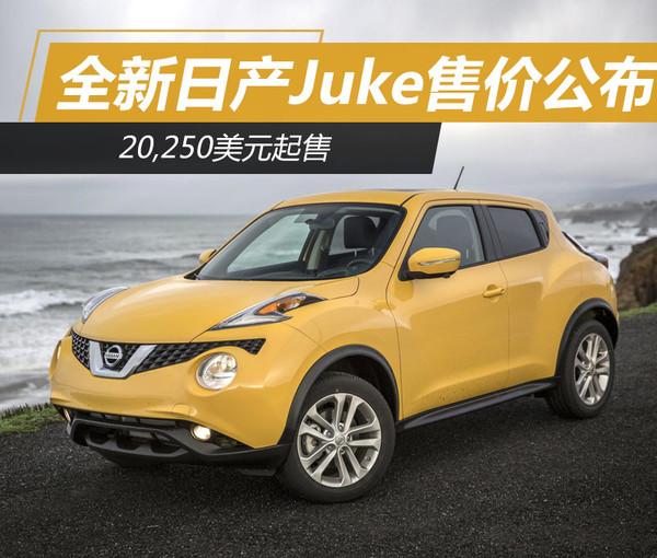 全新日产Juke售价公布 20,250美元起售
