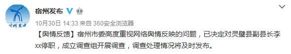 图像来历:宿州公布微博截图