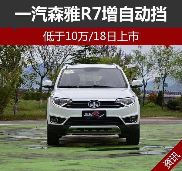 一汽森雅R7增自动挡 低于10万/18日上市