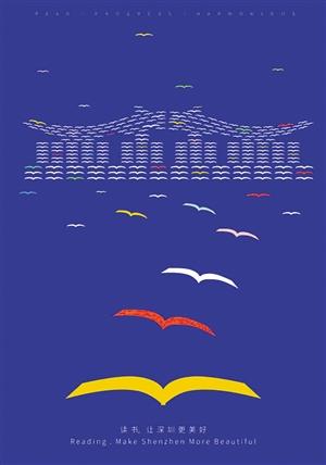深圳读书月公益海报设计大赛获奖作品