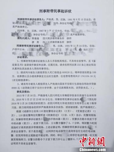 川师大血案受害者家属起诉凶手 索赔176万元 社会