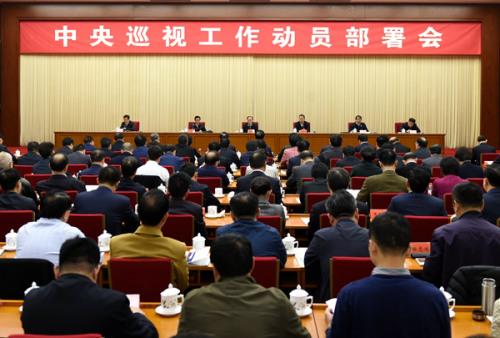 十八届中央第十一轮巡视工作动员部署会议。图片来源:中央纪委监察部网站 徐梦龙 摄