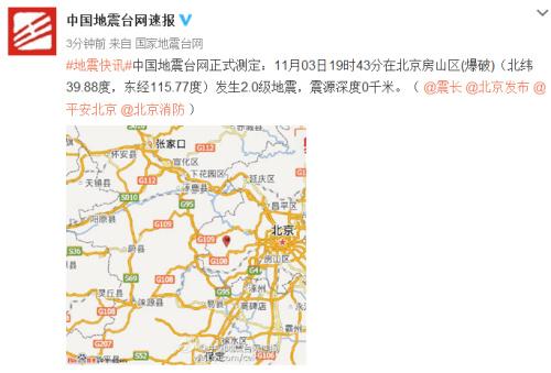 北京房山区发生2.0级地震 震源深度0千米(图)
