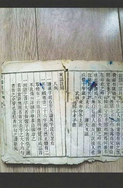 长这样老祖宗的英语书 从外观和内容上推断这应该是属于清朝的书。专家认为,如果是善本,那么这本书就具有科学研究价值