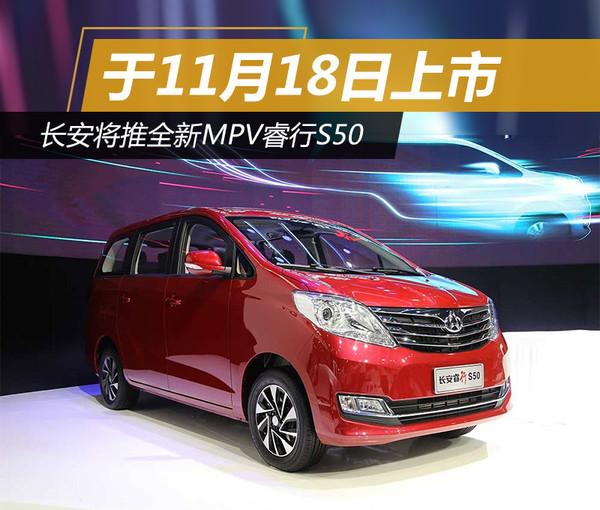 长安将推全新MPV睿行S50 于11月18日上市